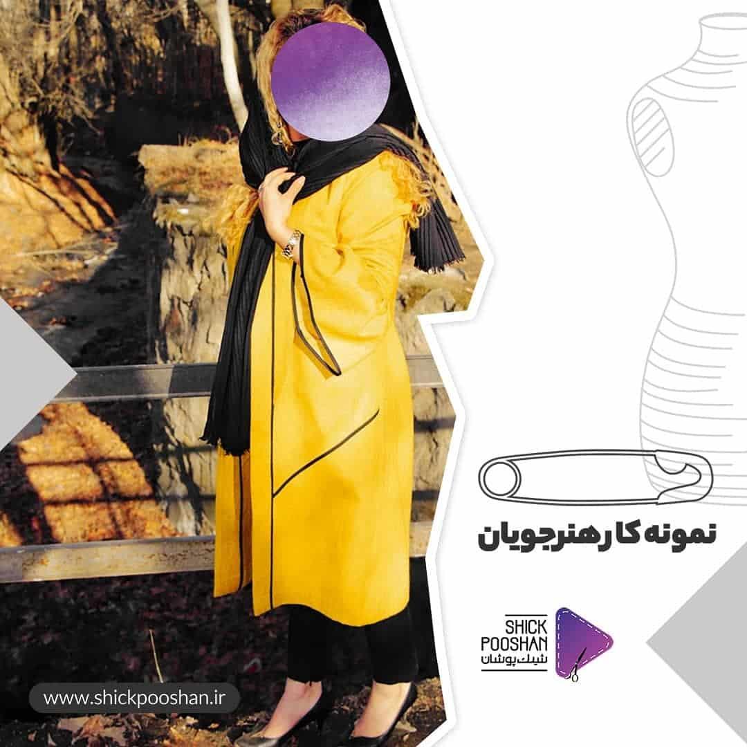 نمونه دوخت مانتو توسط هنرجوی نازک دوز زنانه